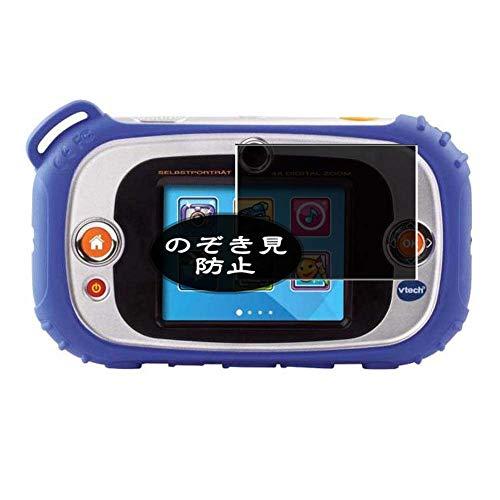 VacFun Anti Espia Protector de Pantalla, compatible con Vtech Kidizoom Touch, Screen Protector Filtro de Privacidad Protectora(Not Cristal Templado) NEW Version