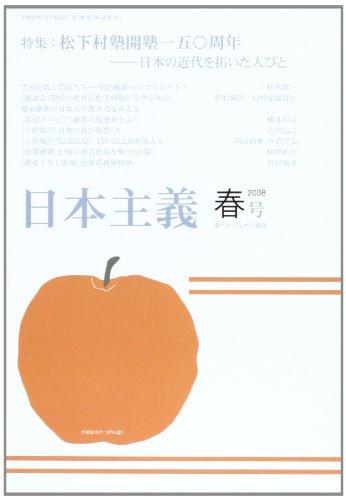 日本主義 2008春号
