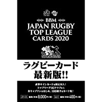 BBM ジャパンラグビー 未開封 20パック