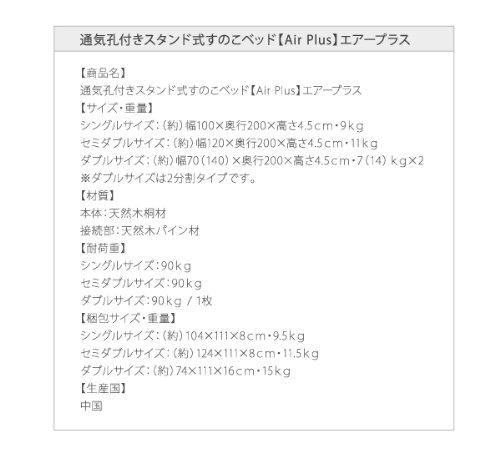 『通気孔付きスタンド式すのこベッドAIRPLUSシングル(040103662)』
