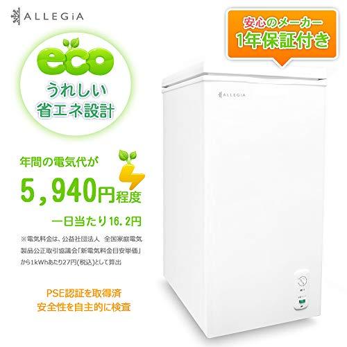 ALLEGiA(アレジア)冷凍庫ストッカー(63L)上開きタイプフリーザー【省エネタイプ】AR-BD66-NW