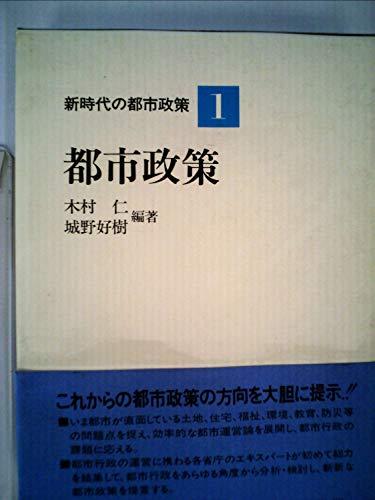 新時代の都市政策〈第1巻〉都市政策 (1982年)の詳細を見る