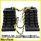 日本ボデーパーツ工業 ハイプラ歯止め D-1型 黒2個 ロープ付 JB JBPRO NBI