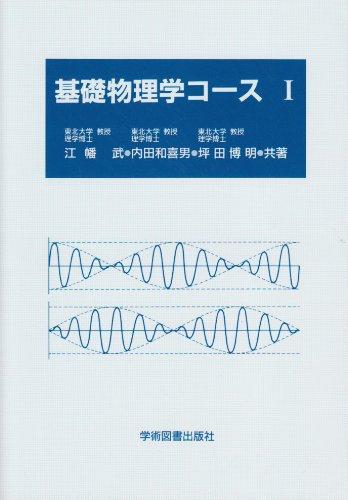 基礎物理学コース (1)