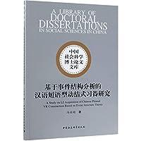 基于事件结构分析的汉语短语型动结式习得研究