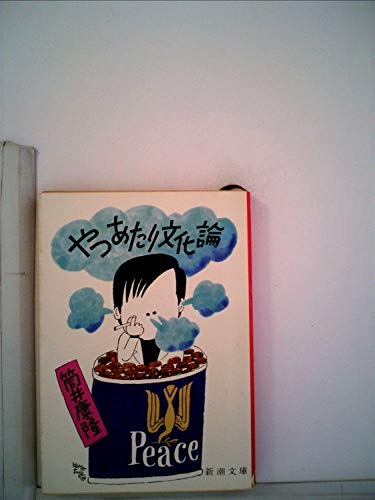 やつあたり文化論 (1979年) (新潮文庫)