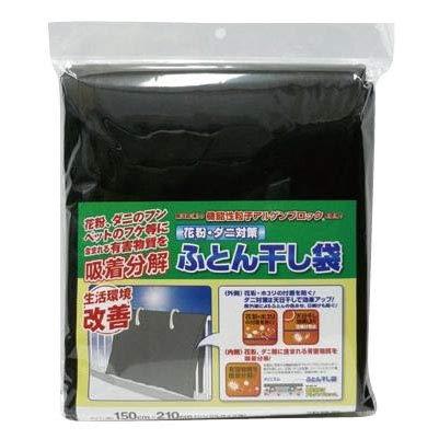 明和グラビア 布団干し ブラック 150cm×210cm