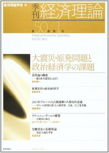 季刊経済理論 第50巻第1号 大震災・原発問題と政治経済学の課題