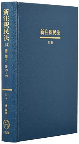 新注釈民法(14) -- 債権(7) (有斐閣コンメンタール)
