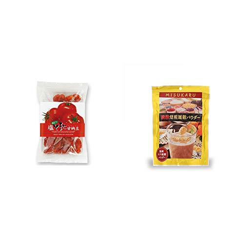 [2点セット] 朝どり 塩とまと甘納豆(150g)・醗酵焙煎雑穀パウダー MISUKARU(ミスカル)(200g)
