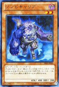 遊戯王カード ゾンビキャリア / デュエリスト・エディションVol.3(DE03) /遊戯王ゼアル