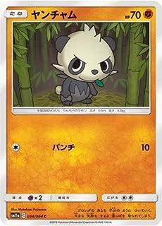 pokemon card Game PK-SM11a-034 Yan Cham C
