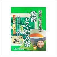 発酵どくだみ茶 1.5g×30袋 国産原料100% 3個セット