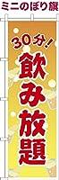 卓上ミニのぼり旗 「30分 飲み放題」時短呑み 短納期 既製品 13cm×39cm ミニのぼり