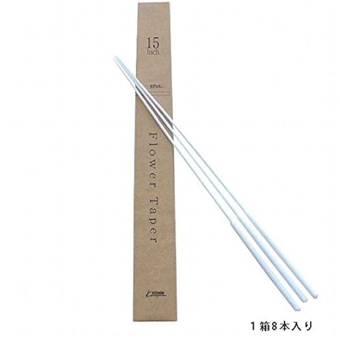 進む私たち自身定期的なカメヤマキャンドル( kameyama candle ) 15インチトーチ用フラワーテーパー 8本入 「 ホワイト 」