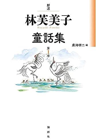 新選 林芙美子童話集 第1巻