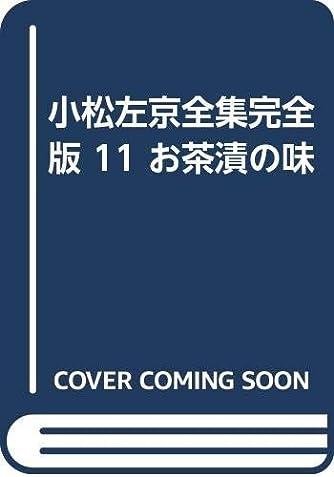 小松左京全集完全版 11 お茶漬の味