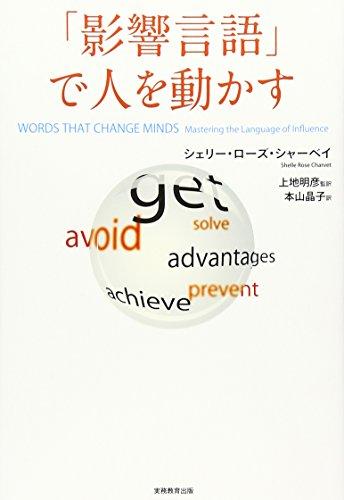 「影響言語」で人を動かす