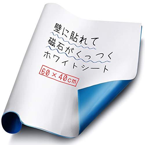 ING STYLE 壁に貼れて 磁石もくっつく マグネットホワイトシート 60×40cm