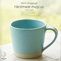 和食器 松助窯 ストレートミニマグカップ ブルーマット カフェ コーヒー 紅茶 器 皿 美濃焼 陶器 食器 手づくり
