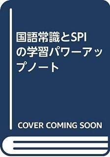 国語常識とSPIの学習パワーアップノート