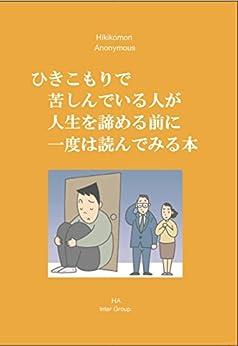[HAインターグループ]のひきこもりで苦しんでいる人が人生を諦める前に一度は読んでみる本