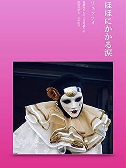 [リュッツォ, 白井俊介]のほほにかかる涙: 薔薇族96年3月号掲載作