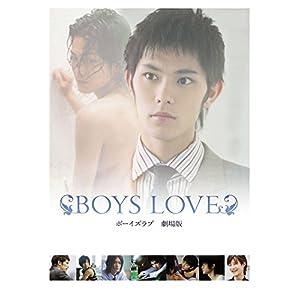 """BOYS LOVE ボーイズラブ 劇場版"""""""
