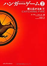 "Catching Fire (The Hunger Games, Book 2) Vol. 2 of 2 in Japanese (""Hanga Gemu 2 Vol. 2 of 2 Moehirogaru Hono "")"