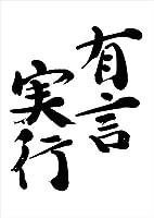 igsticker ポスター ウォールステッカー シール式ステッカー 飾り 841×1189㎜ A0 写真 フォト 壁 インテリア おしゃれ 剥がせる wall sticker poster 002297 日本語・和柄 漢字 文字