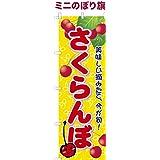 卓上ミニのぼり旗 「さくらんぼ」サクランボ 秋の味覚 短納期 既製品 13cm×39cm ミニのぼり