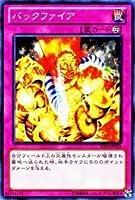 遊戯王カード 【バックファイア】SD24-JP031-N ≪ストラクチャーデッキ 炎王の急襲 収録≫