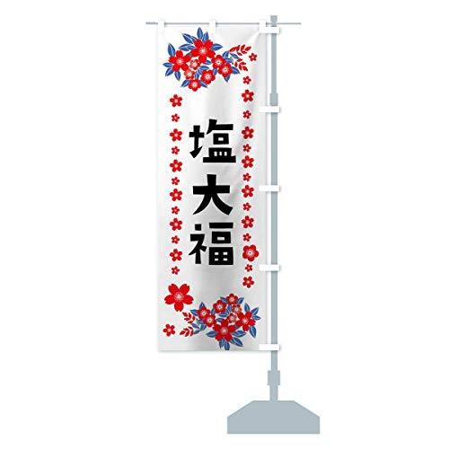 塩大福 のぼり旗 チチ選べます(レギュラー60x180cm 右チチ)