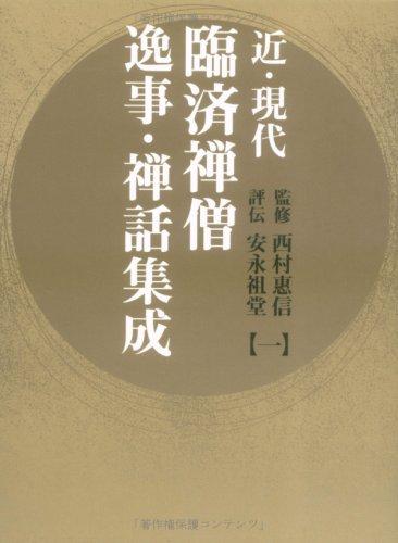 近・現代臨済禅僧逸事・禅話集成 1の詳細を見る