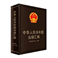 Compilation of the People's Republic of China (January-December 2016)(Chinese Edition)