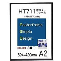 ポスターフレーム HT711 A2サイズ 表面シート 低反射シート 594x420mm (ブラック)