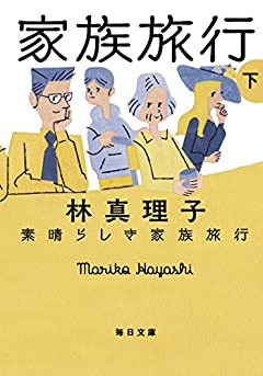 素晴らしき家族旅行 下 (毎日文庫)