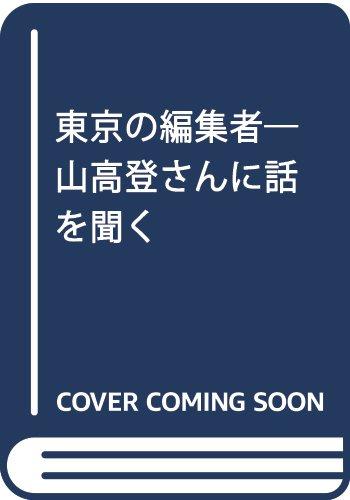 東京の編集者―山高登さんに話を聞く