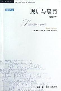规训与惩罚(修订译本)