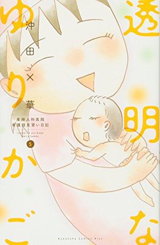 透明なゆりかご(5) (KC KISS)