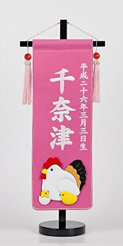 招福お名前タペストリー干支 ピンク パール刺繍 小サイズ 干支が選べます