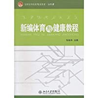 New Sports and Health Tutorials (National Public institutions of higher learning lesson planning materials)(Chinese Edition)