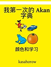 Best learn chinese dictionary Reviews