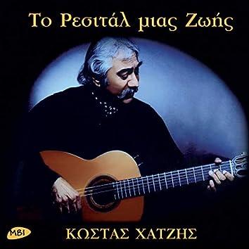 To Recital Mias Zois