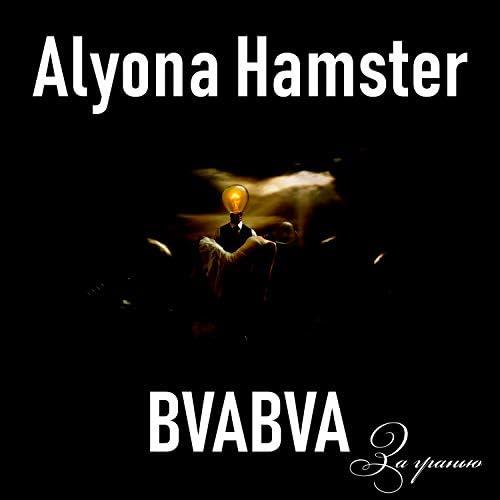 Alyona Hamster feat. BVABVA