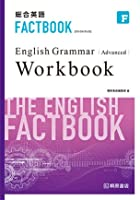 総合英語 FACTBOOK English Grammar [Advanced] Workbook
