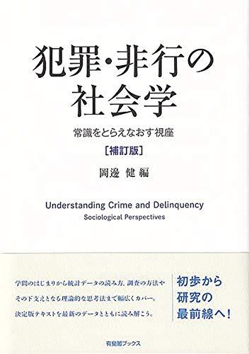 犯罪・非行の社会学〔補訂版〕 (有斐閣ブックス)の詳細を見る