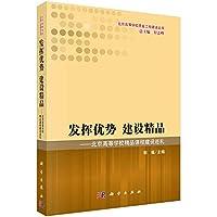 发挥优势建设精品——北京高等学校精品课程建设巡礼