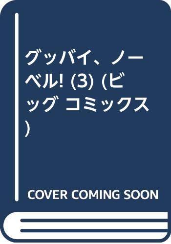 グッバイ、ノーベル! (3) (ビッグ コミックス)