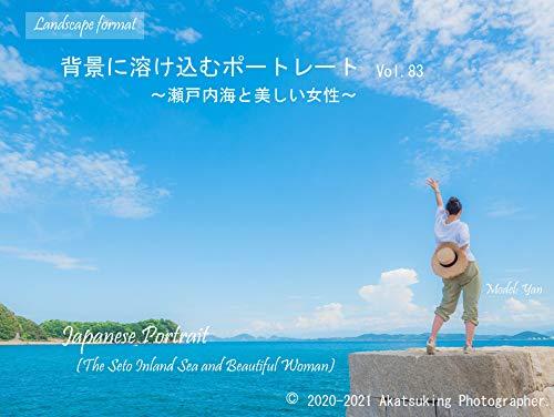 背景に溶け込むポートレート Vol.83 ~瀬戸内海と美しい女性~: Japanese Portrait in The Seto Inland Sea and Beautiful Woman